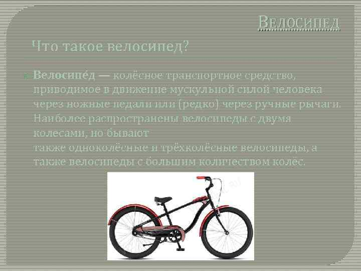 ВЕЛОСИПЕД Что такое велосипед? Велосипе д — колёсное транспортное средство, приводимое в движение мускульной