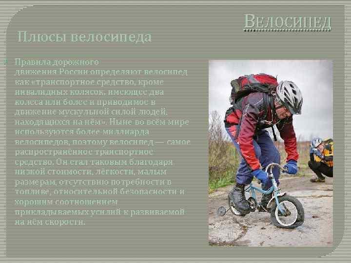Плюсы велосипеда Правила дорожного движения России определяют велосипед как «транспортное средство, кроме инвалидных колясок,