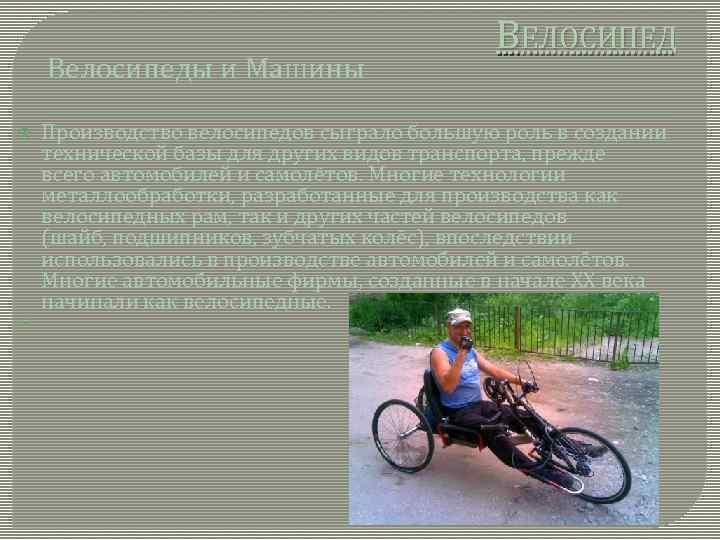 Велосипеды и Машины ВЕЛОСИПЕД Производство велосипедов сыграло большую роль в создании технической базы для