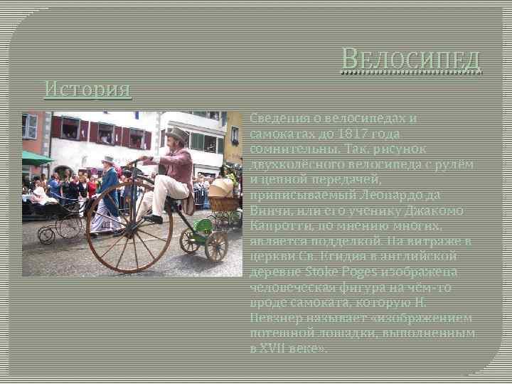 ВЕЛОСИПЕД История Сведения о велосипедах и самокатах до 1817 года сомнительны. Так, рисунок двухколёсного