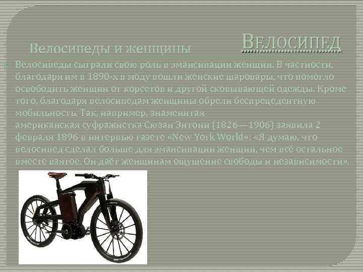 Велосипеды и женщины ВЕЛОСИПЕД Велосипеды сыграли свою роль в эмансипации женщин. В частности, благодаря