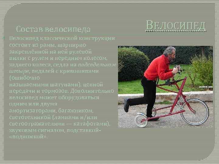 Состав велосипеда Велосипед классической конструкции состоит из рамы, шарнирно закреплённой на ней рулевой вилки