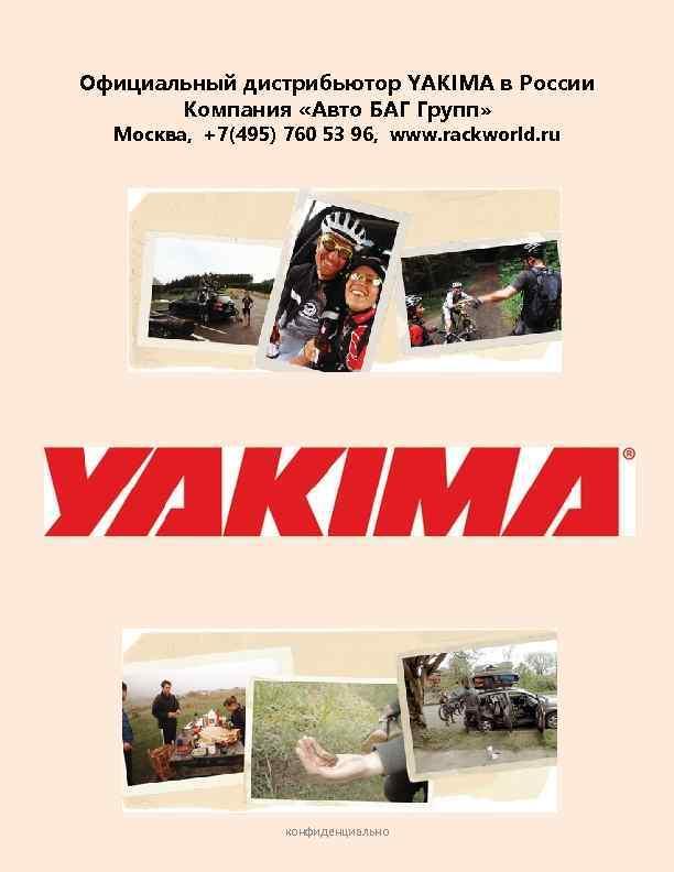 Официальный дистрибьютор YAKIMA в России Компания «Авто БАГ Групп» Москва, +7(495) 760 53 96,