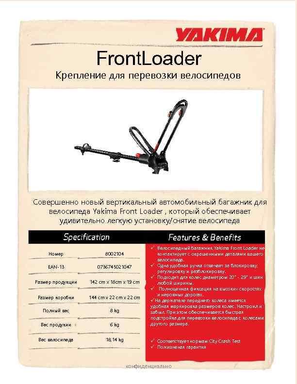 Front. Loader Крепление для перевозки велосипедов Совершенно новый вертикальный автомобильный багажник для велосипеда Yakima
