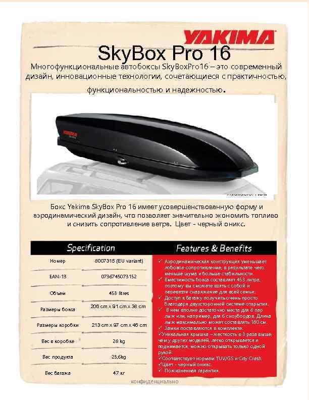 Sky. Box Pro 16 Многофункциональные автобоксы Sky. Box. Pro 16 – это современный дизайн,