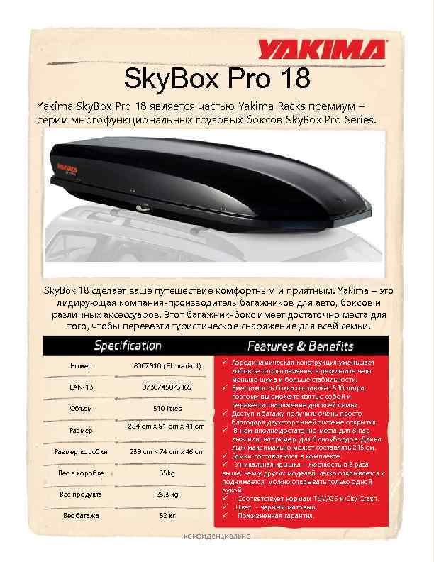Sky. Box Pro 18 Yakima Sky. Box Pro 18 является частью Yakima Racks премиум