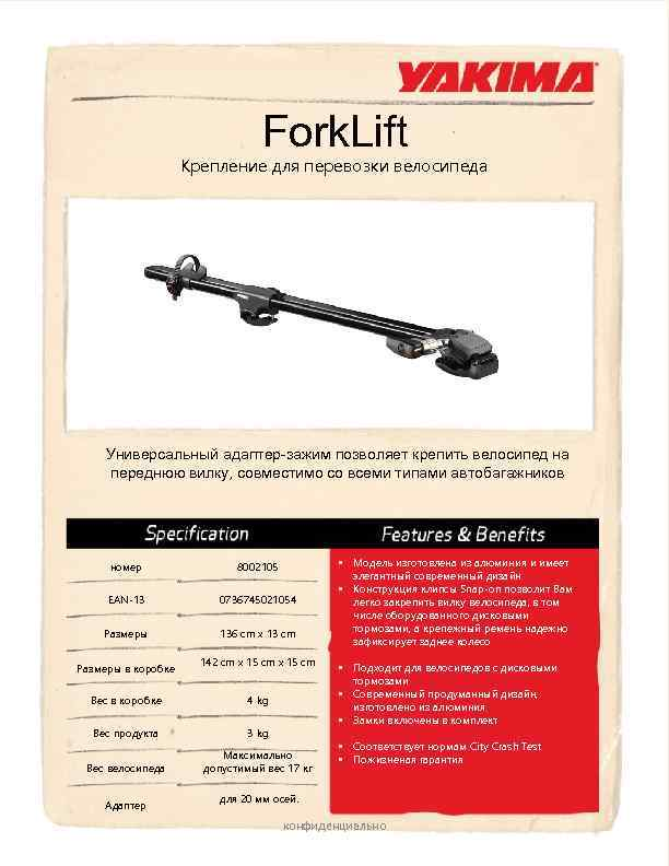 Fork. Lift Крепление для перевозки велосипеда Универсальный адаптер-зажим позволяет крепить велосипед на переднюю вилку,