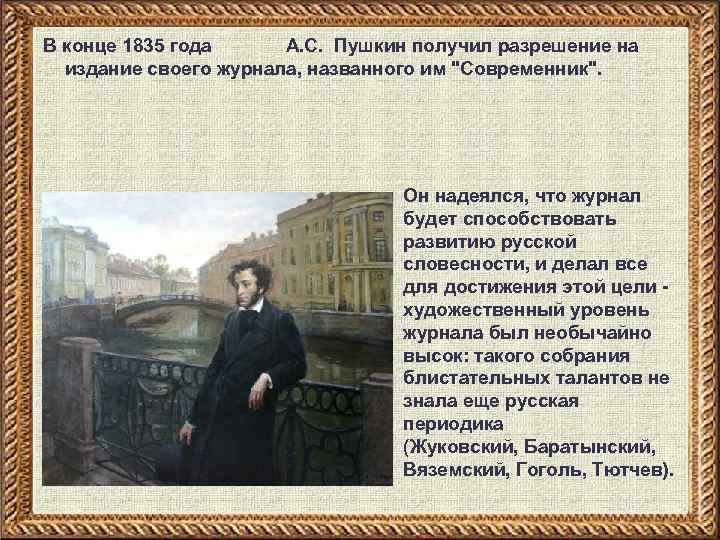 В конце 1835 года А. С. Пушкин получил разрешение на издание своего журнала, названного