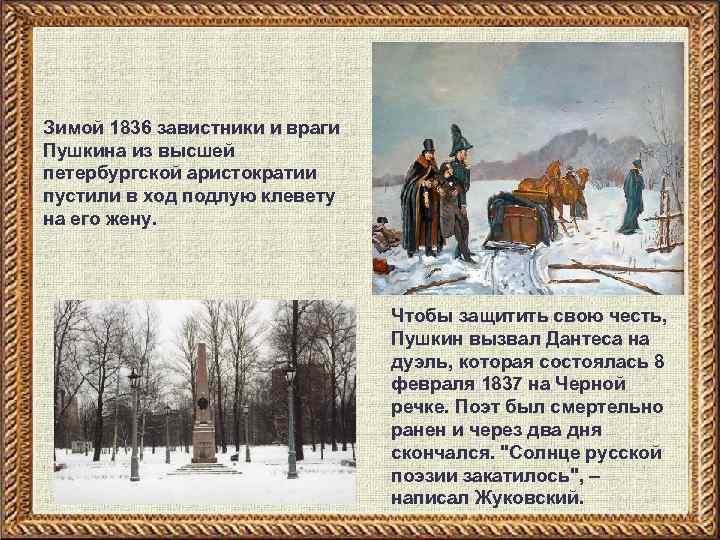 Зимой 1836 завистники и враги Пушкина из высшей петербургской аристократии пустили в ход подлую