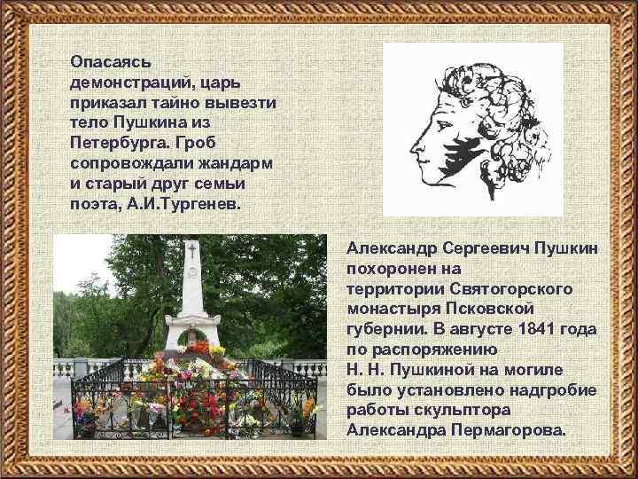 Опасаясь демонстраций, царь приказал тайно вывезти тело Пушкина из Петербурга. Гроб сопровождали жандарм и