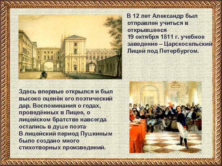 В 12 лет Александр был отправлен учиться в открывшееся 19 октября 1811 г. учебное