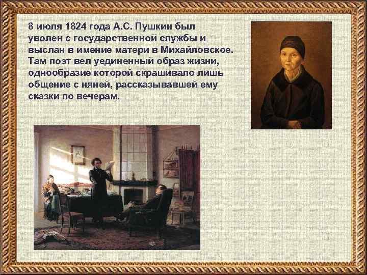 8 июля 1824 года А. С. Пушкин был уволен с государственной службы и выслан