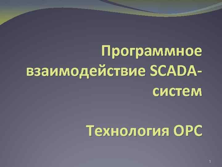 Программное взаимодействие SCADAсистем Технология ОРC 1