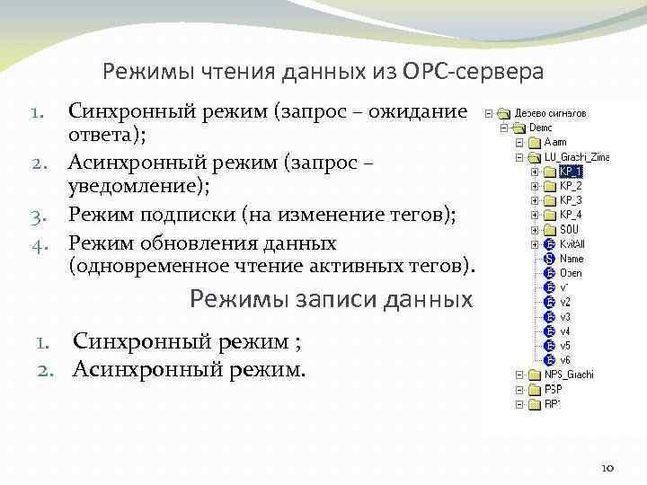 Режимы чтения данных из ОРС-сервера Синхронный режим (запрос – ожидание ответа); 2. Асинхронный режим