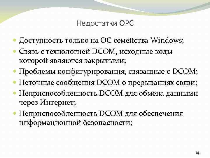 Недостатки ОРС Доступность только на ОС семейства Windows; Связь с технологией DCOM, исходные коды