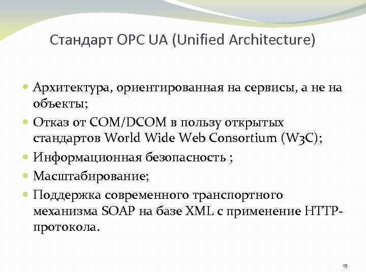 Стандарт ОРС UA (Unified Architecture) Архитектура, ориентированная на сервисы, а не на объекты; Отказ