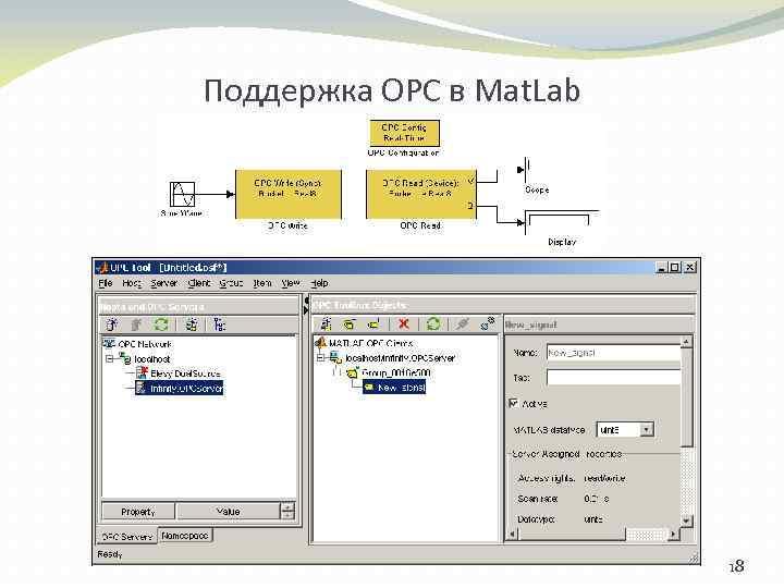 Поддержка ОРС в Mat. Lab 18