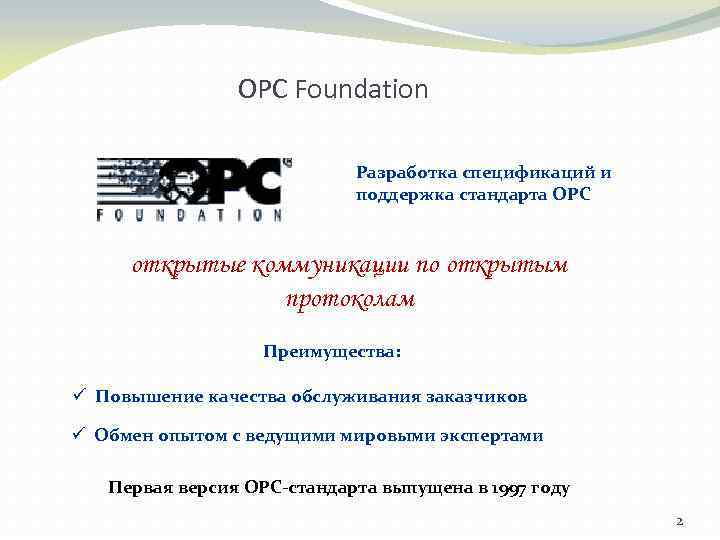 OPC Foundation Разработка спецификаций и поддержка стандарта ОРС открытые коммуникации по открытым протоколам Преимущества: