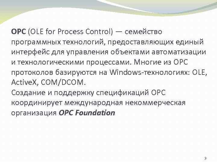 OPC (OLE for Process Control) — семейство программных технологий, предоставляющих единый интерфейс для управления