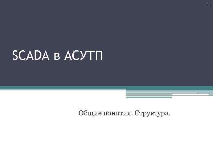 1 SCADA в АСУТП Общие понятия. Структура.