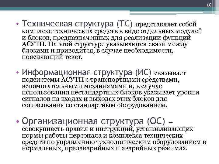 19 • Техническая структура (ТС) представляет собой комплекс технических средств в виде отдельных модулей