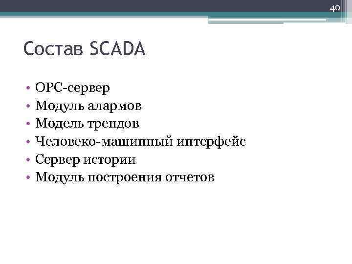 40 Состав SCADA • • • ОРС-сервер Модуль алармов Модель трендов Человеко-машинный интерфейс Сервер