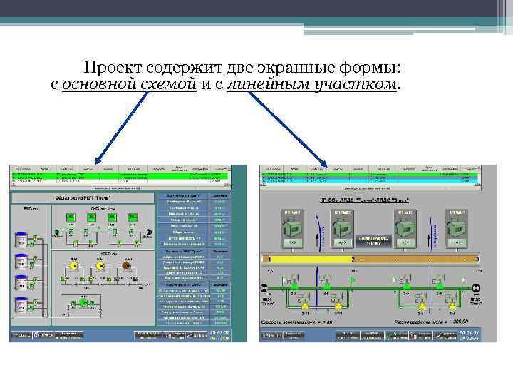 Проект содержит две экранные формы: с основной схемой и с линейным участком.