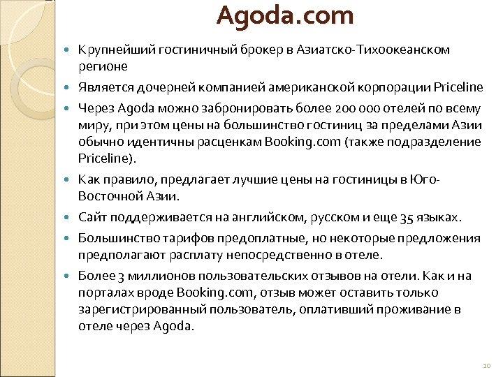 Agoda. com Крупнейший гостиничный брокер в Азиатско-Тихоокеанском регионе Является дочерней компанией американской корпорации Priceline