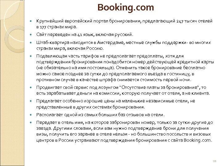 Booking. com Крупнейший европейский портал бронирования, предлагающий 247 тысяч отелей в 177 странах мира.