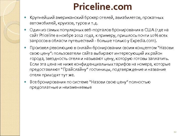 Priceline. com Крупнейший американский брокер отелей, авиабилетов, прокатных автомобилей, круизов, туров и т. д.