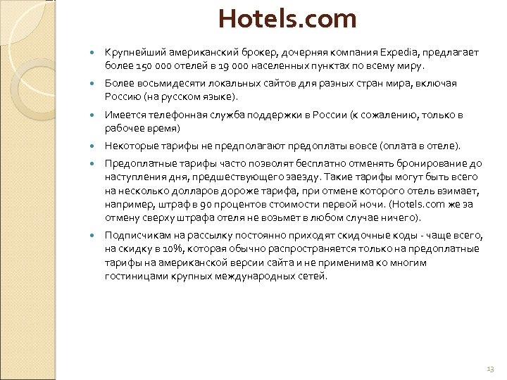 Hotels. com Крупнейший американский брокер, дочерняя компания Expedia, предлагает более 150 000 отелей в