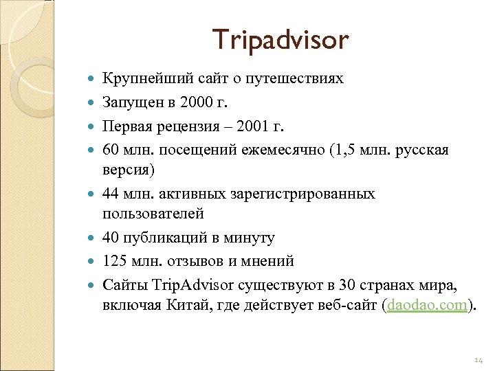 Tripadvisor Крупнейший сайт о путешествиях Запущен в 2000 г. Первая рецензия – 2001 г.