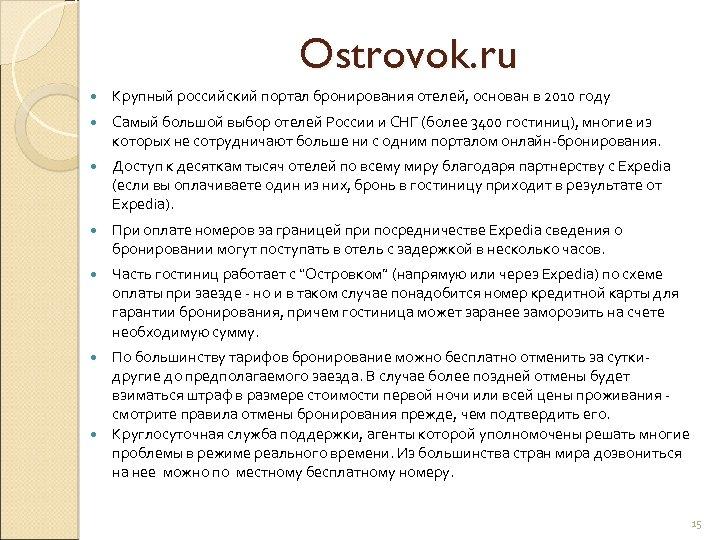 Ostrovok. ru Крупный российский портал бронирования отелей, основан в 2010 году Самый большой выбор