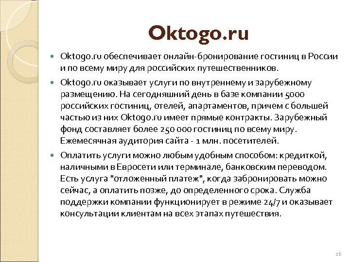 Oktogo. ru обеспечивает онлайн-бронирование гостиниц в России и по всему миру для российских путешественников.