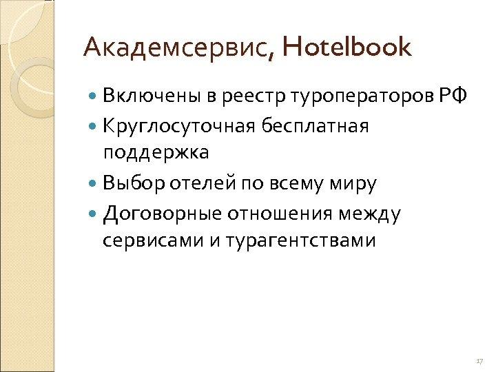 Академсервис, Hotelbook Включены в реестр туроператоров РФ Круглосуточная бесплатная поддержка Выбор отелей по всему
