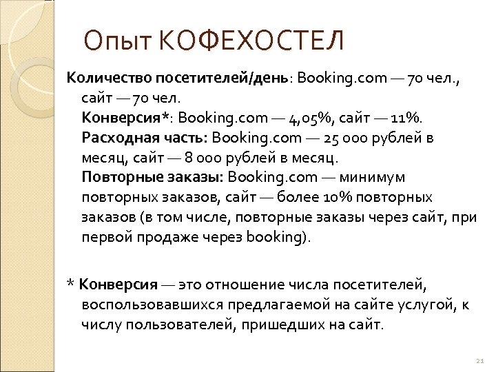 Опыт КОФЕХОСТЕЛ Количество посетителей/день: Booking. com — 70 чел. , сайт — 70 чел.