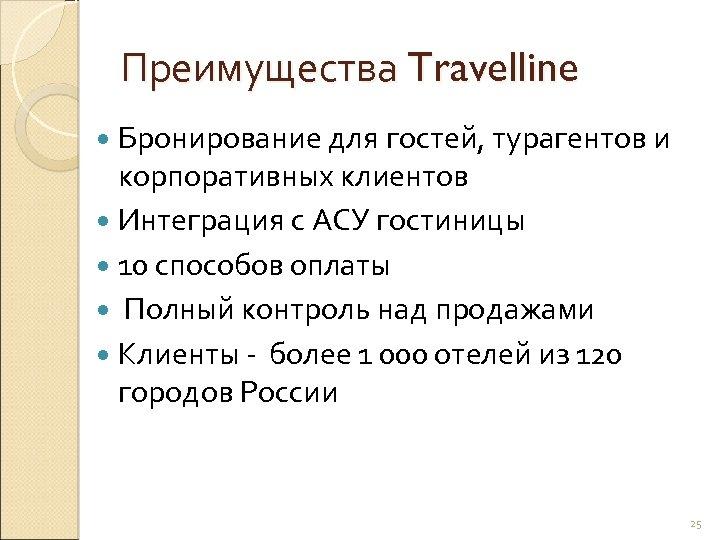 Преимущества Travelline Бронирование для гостей, турагентов и корпоративных клиентов Интеграция с АСУ гостиницы 10