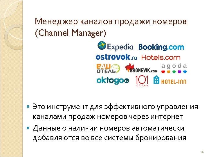 Менеджер каналов продажи номеров (Channel Manager) Это инструмент для эффективного управления каналами продаж номеров