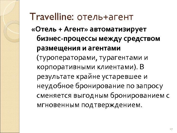 Travelline: отель+агент «Отель + Агент» автоматизирует бизнес-процессы между средством размещения и агентами (туроператорами, турагентами