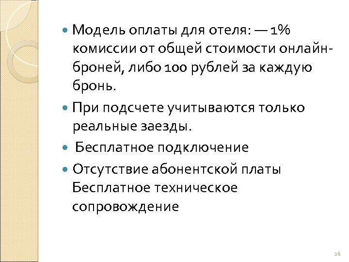 Модель оплаты для отеля: — 1% комиссии от общей стоимости онлайнброней, либо 100