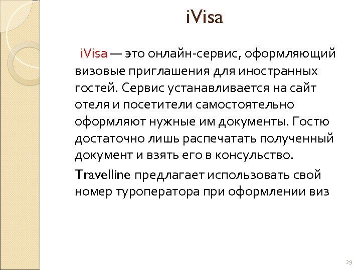 i. Visa — это онлайн-сервис, оформляющий визовые приглашения для иностранных гостей. Сервис устанавливается на