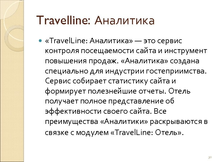 Travelline: Аналитика «Travel. Line: Аналитика» — это сервис контроля посещаемости сайта и инструмент повышения