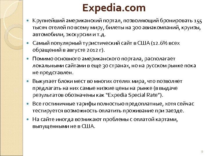 Expedia. com Крупнейший американский портал, позволяющий бронировать 155 тысяч отелей по всему миру, билеты