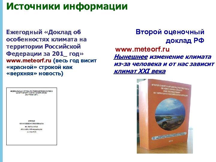 Источники информации Ежегодный «Доклад об особенностях климата на территории Российской Федерации за 201_ год»