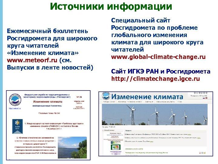 Источники информации Ежемесячный бюллетень Росгидромета для широкого круга читателей «Изменение климата» www. meteorf. ru