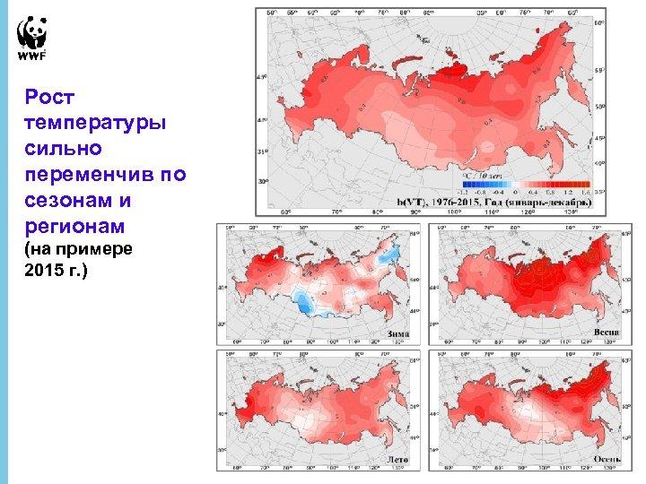 Рост температуры сильно переменчив по сезонам и регионам (на примере 2015 г. )