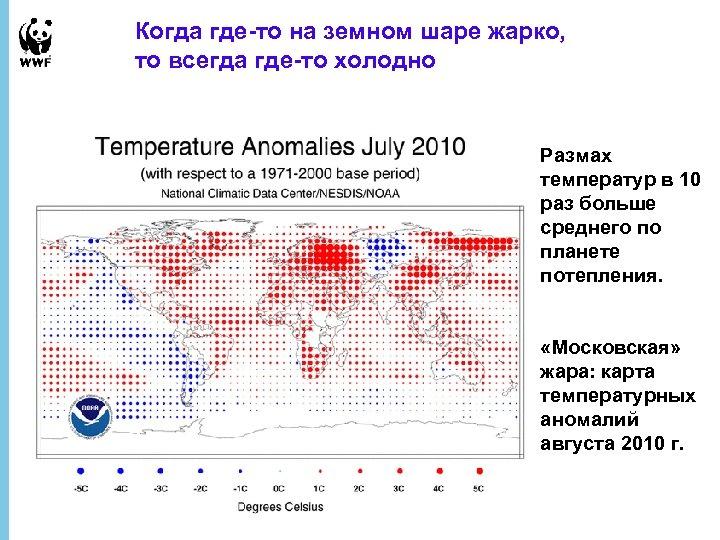 Когда где-то на земном шаре жарко, то всегда где-то холодно Размах температур в 10
