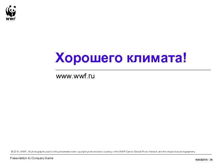 Хорошего климата! www. wwf. ru © 2010, WWF. All photographs used in this presentation