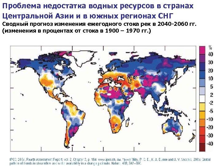 Проблема недостатка водных ресурсов в странах Центральной Азии и в южных регионах СНГ Сводный