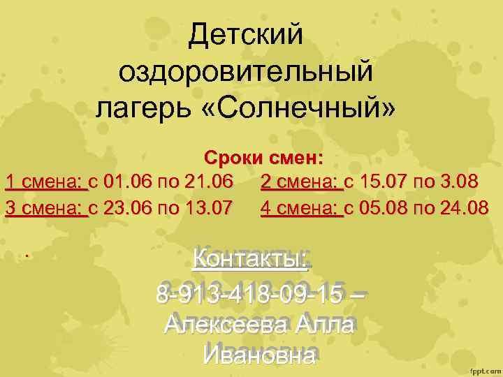 Детский оздоровительный лагерь «Солнечный» Сроки смен: 1 смена: с 01. 06 по 21. 06